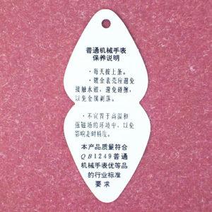 腕時計タグ – SHANGHAI(上海)牌