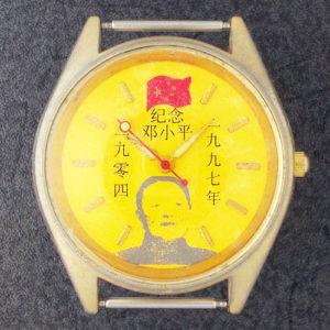 Deng Xiaoping – 記念鄧小平01 腕時計