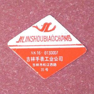 腕時計タグ – JILINSHOUBIAOCHANG(吉林手表廠)