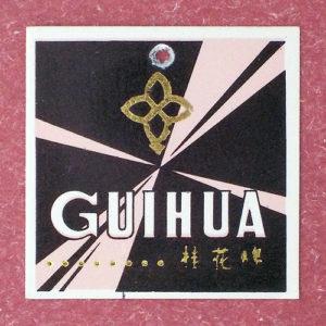 腕時計タグ – GUIHUA(桂花)牌